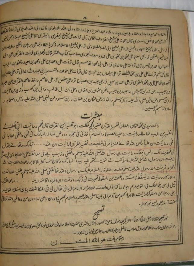 Bulghatul Haieraan, pg 8