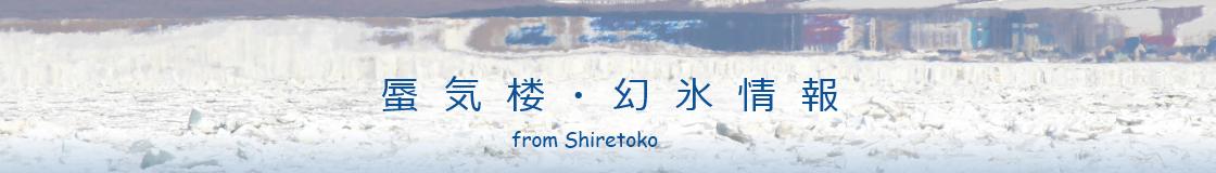 蜃気楼・幻氷情報 from 知床