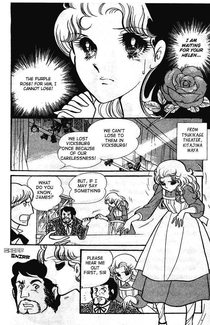 Glass Mask 051 page 4