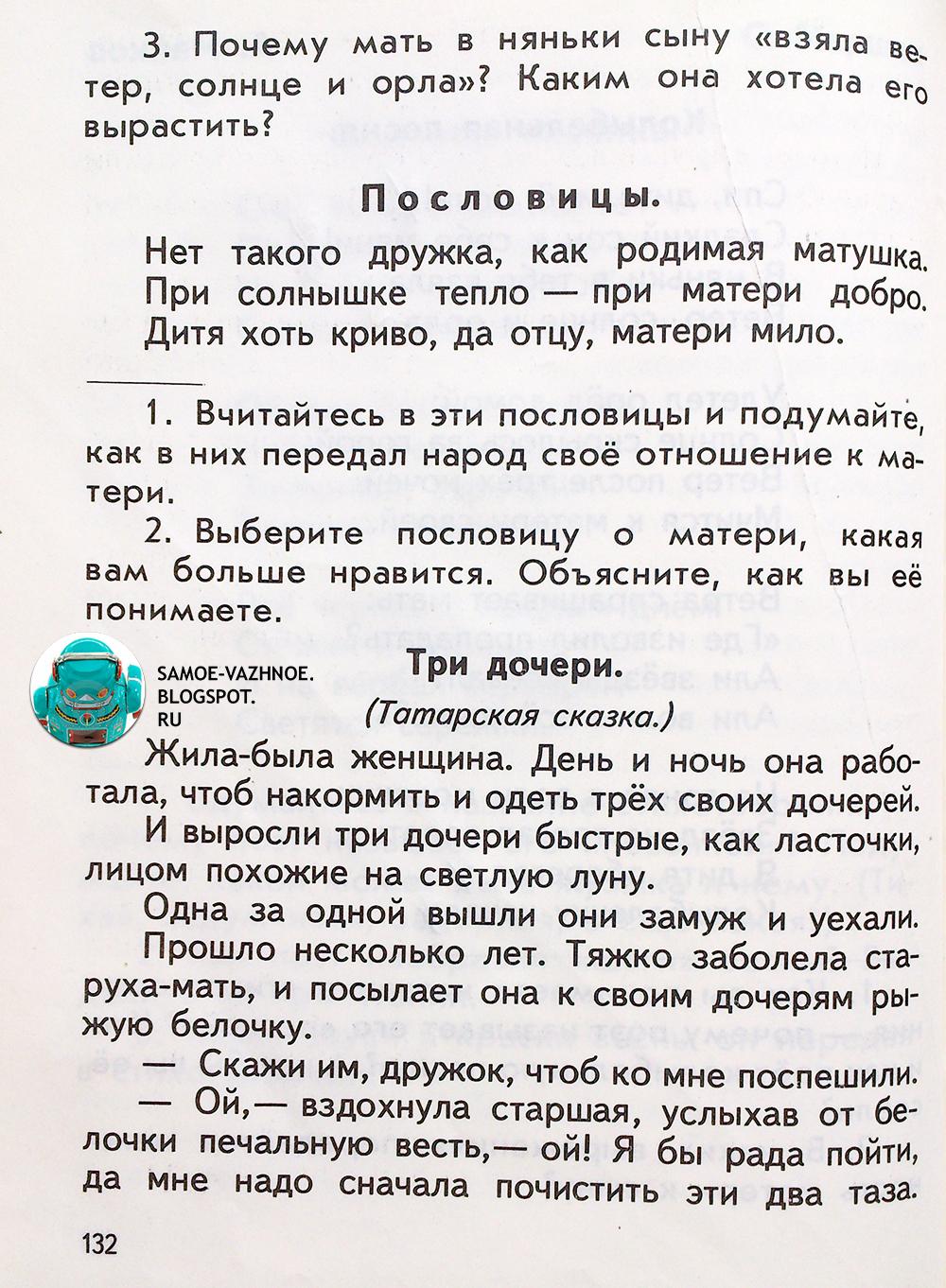 Три дочери татарская сказка
