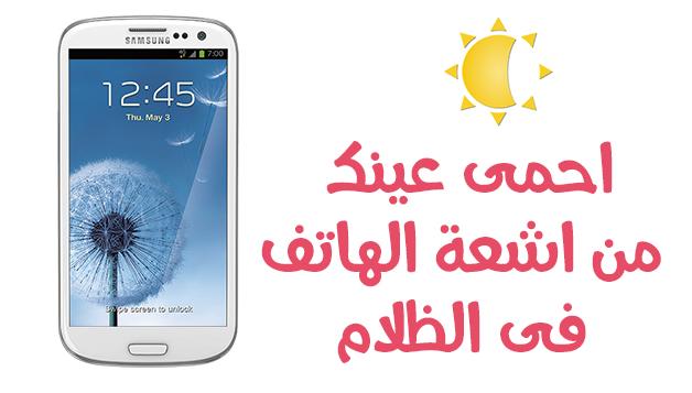 Lux Lite ، حماية العين ، تطبيق ، apps