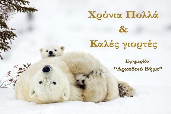 Ευχές με αγάπη για όλο τον κόσμο