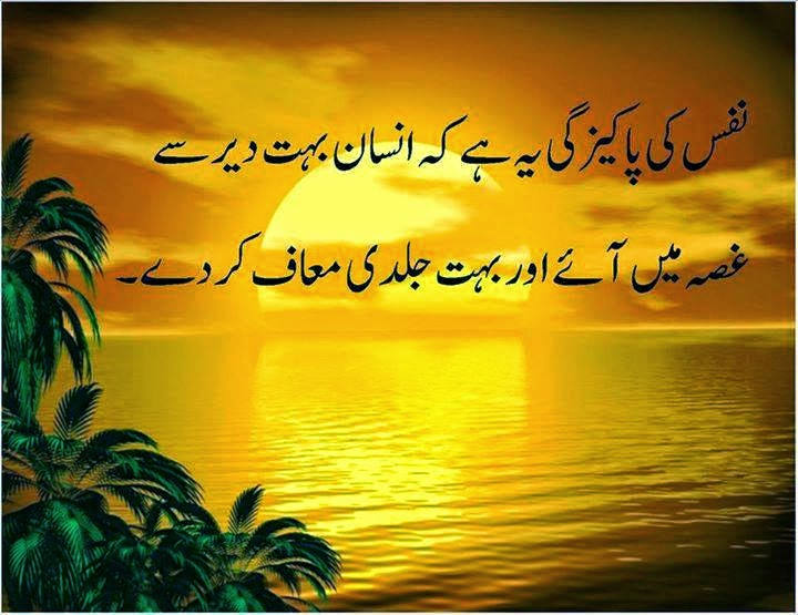 in urdu, islamic aqwal in urdu, sms in urdu islamic, anmol moti, urdu ...