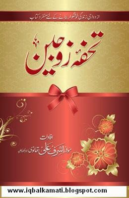 Tohfa e Zaujain By Shaykh Ashraf Ali Thanvi