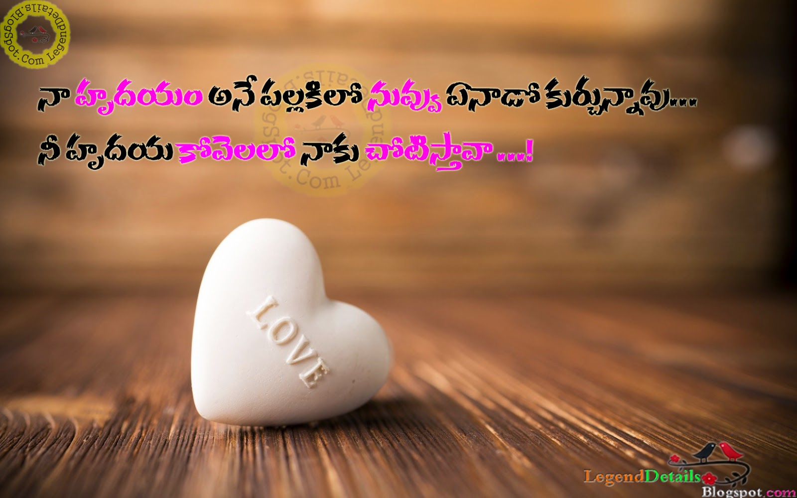 Telugu Love Quotes New Telugu Love Sms With Hd Images  Heart Touching Telugu Love Sms
