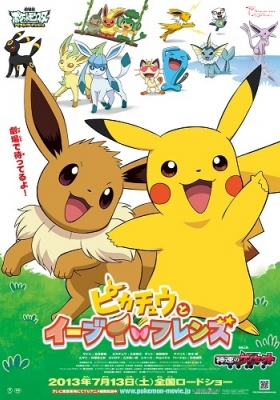 Pokemon: Eevee and Friends