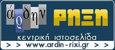 Περιοδικό Αρδην