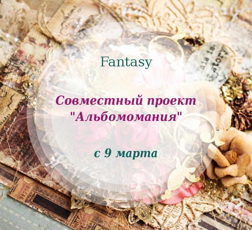 """CП """"Альбомомания"""" с Fantasy"""