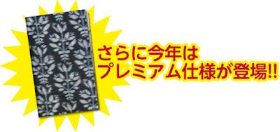 鳥取県民手帳プレミアム仕様
