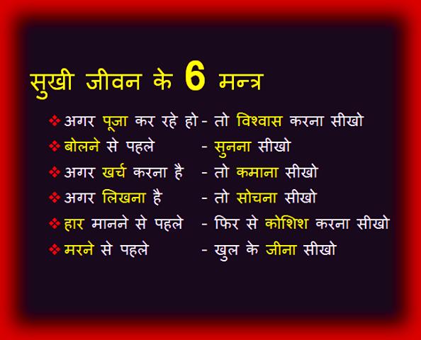 Thoughts in hindi n english