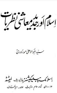Islam Aur Jadeed Muaashe Nazriyaat