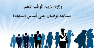 اعلان توظيف بوزارة التربية الوطنية (اسلاك المشتركة و السكن و العمران)