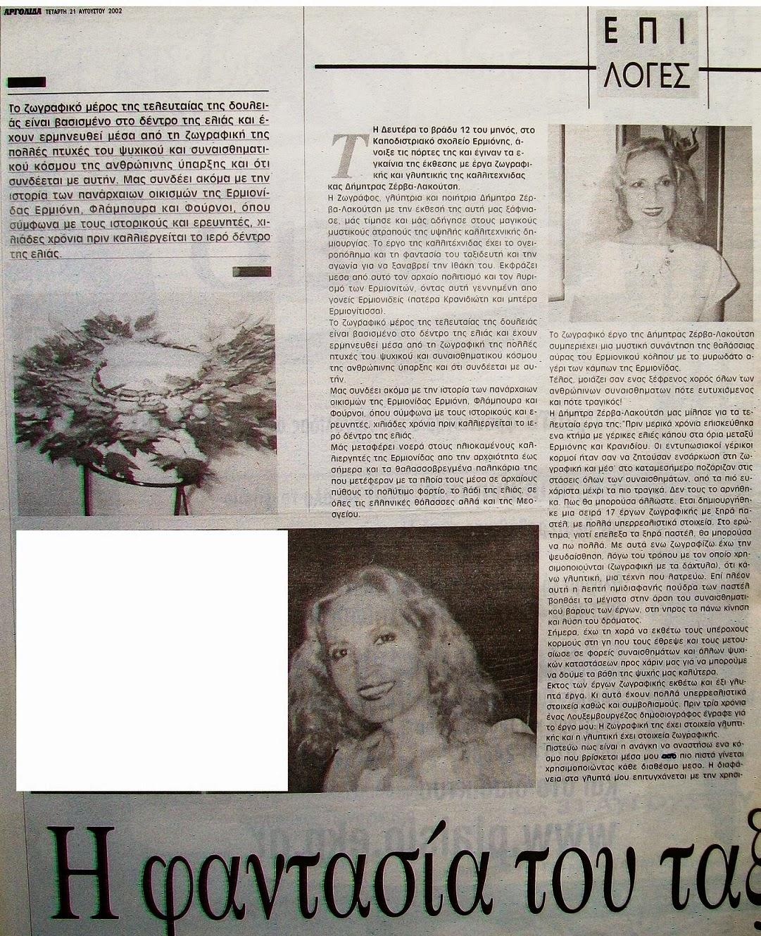 """Η έκθεση της καλλιτέχνιδος Δήμητρας Λακούτση στην Ερμιόνη στην εφημερίδα """"ΑΡΓΟΛΙΔΑ"""" ..."""