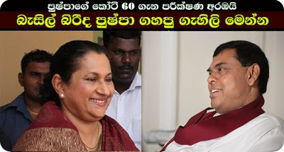 basil-rajapaksa-wife-pushpa-60-million