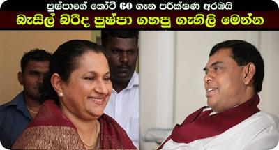 basil-rajapaksa-wife-pushpa-60-million