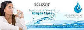 """Eclipse"" Σύστημα καθαρισμού πόσιμου νερού"