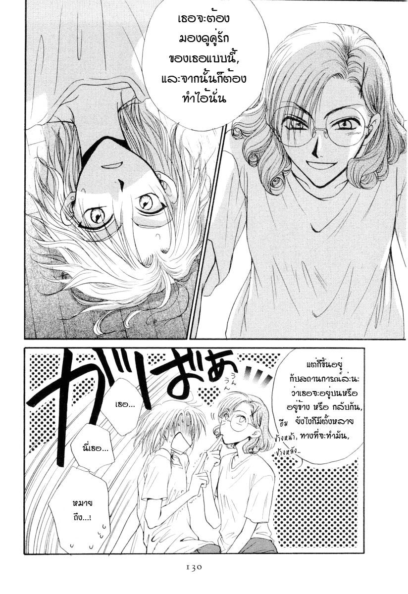อ่านการ์ตูน Kakumei no Hi 3 ภาพที่ 30
