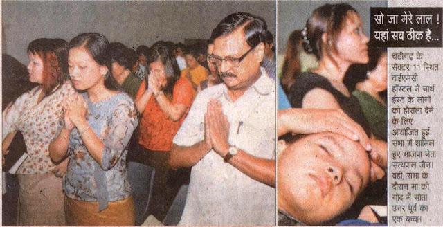 चंडीगढ़ के सेक्टर 11 स्थित वाईएमसी हॉस्टल में नार्थ ईस्ट के लोगों को हौसला देने के लिए आयोजित हुई सभा में शामिल हुए भाजपा नेता सत्य पाल जैन।