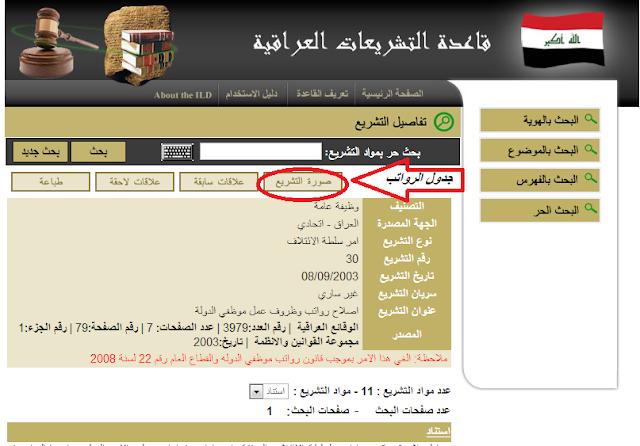 طريقة تحميل صورة جدول الرواتب وصورة التشريع من قاعدة التشريعات العراقية