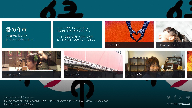http://www.yukarinowaichi.net/