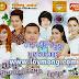 Sunday CD Vol 191 Roim Kro Lok [Full Album]