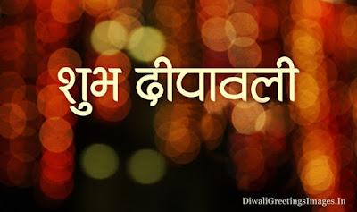 happy-diwali-quotes-sayings-in-hindi