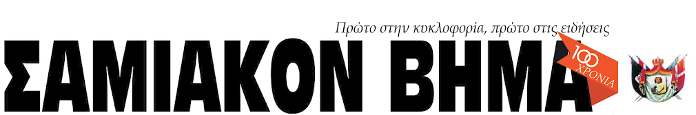 """""""ΣΑΜΙΑΚΟΝ ΒΗΜΑ"""""""