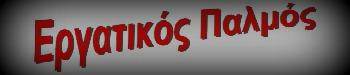 ΕΡΓΑΤΙΚΟΣ ΠΑΛΜΟΣ