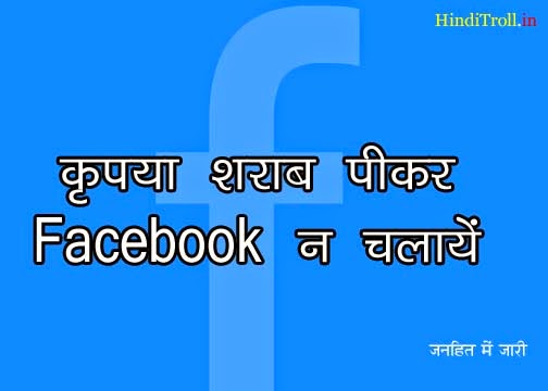 Funny Facebook Quotes in Hindi 2014 - HindiTroll.in Best Multi ...