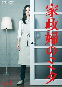 Kaseifu No Mita (tập 11/11)
