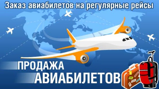 Большая распродажа авиабилетов по России выгодные авиабилеты и спецпредложения авиакомпаний | ticket sale