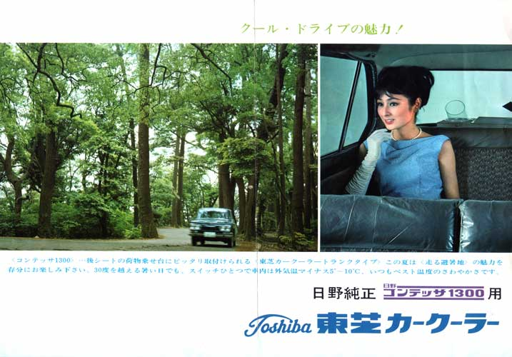 Hino Contessa, Toshiba air conditioning, oldschool, classic, old car, klasyczna motoryzacja, japońska, zdjęcia