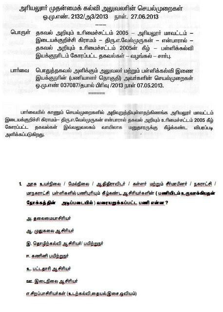 ஆசிரியர் அல்லத பணியாளர்கள் அனைவரின் அடிப்படை கடமைகள் RTI தகவல்கள்.