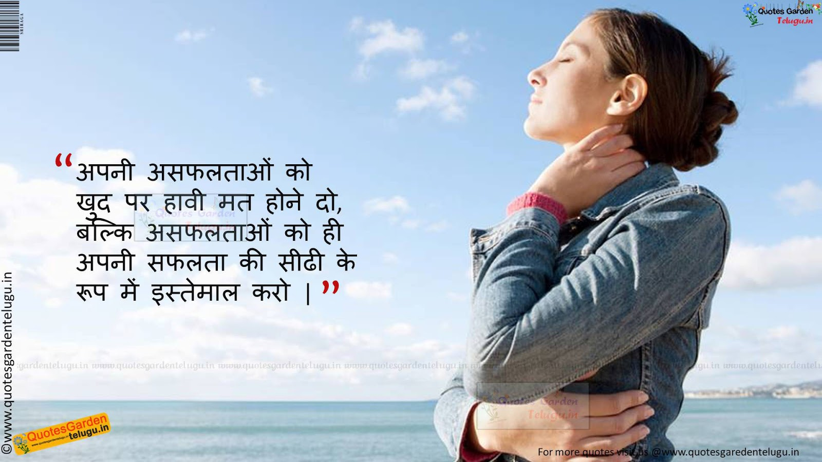 best hindi inspirational success sms whatsapp quotes