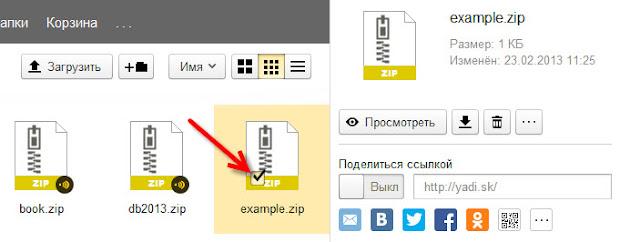 подробная информация, ссылка на файл, загруженный файл, информация о файле, яндекс диск