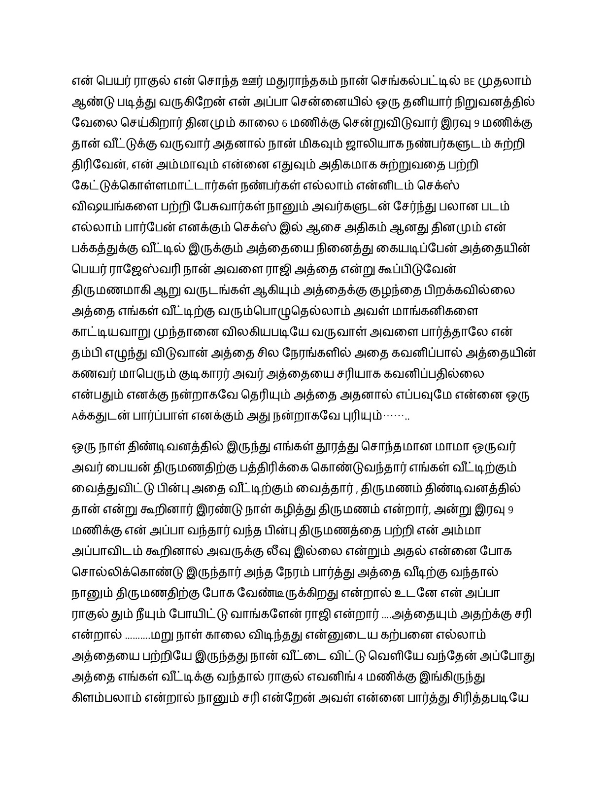 Laxmi Akka Pundai kathai in tamil ~ Tamil Avangalaku New