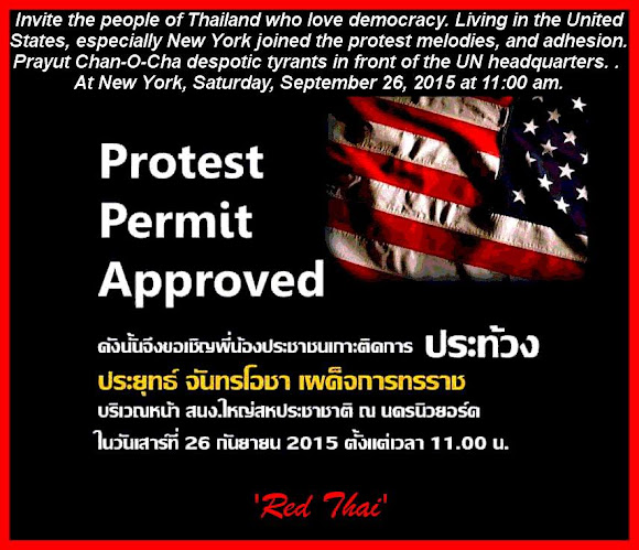 Protest Permit Approved !!!  ใบอนุญาตการประท้วงได้รับการอนุมัติ !!! _  Red Thai