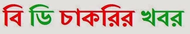 Bd Chakrir Khobor
