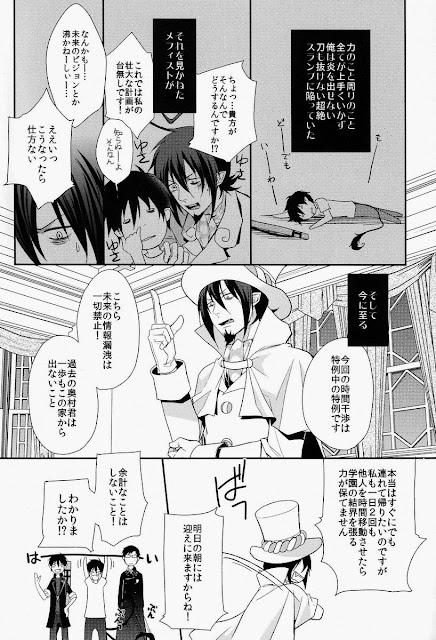 FIZZCODE, Satonishi, Ao no Exorcist, yaoi, 3P, Dogura