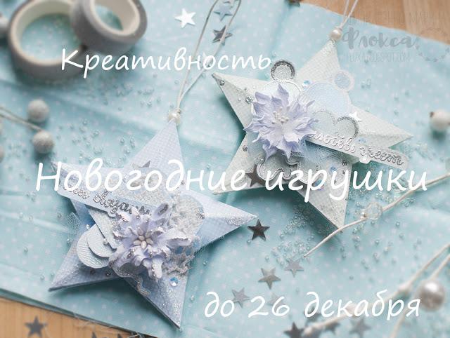 +++Задание №19 - Новогодние игрушки до 29/12