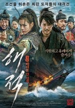 Download Film The Pirates (2014) BluRay Subtitle Indonesia