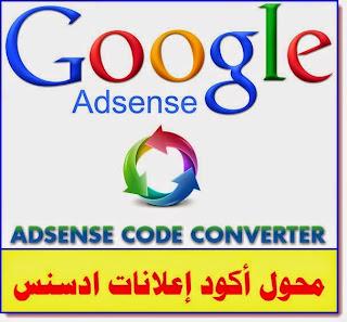 تحويل شفراة اعلانات جوجل اداة تشفير الاكود