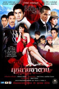 Phim Lan Quế Phường 2 - Lan Kwai Fong 2
