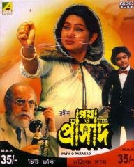 Path-O-Prasad (1991) - Bengali Movie