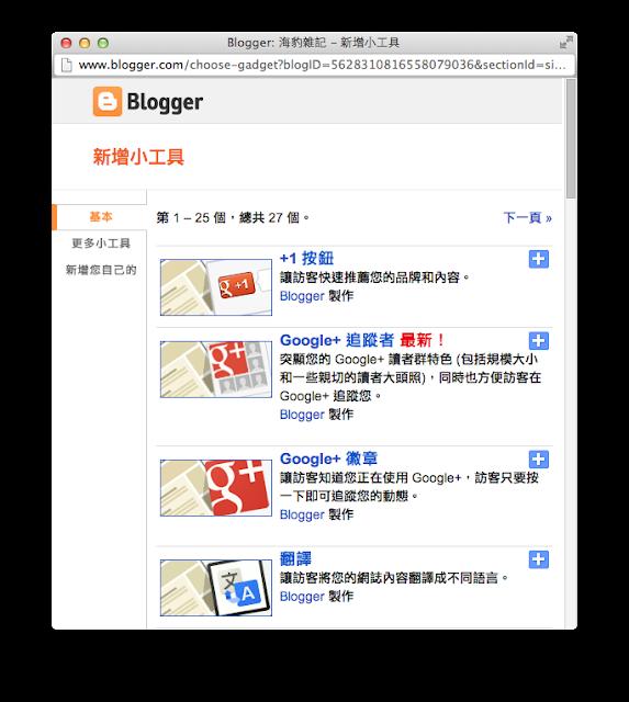 Blogger 部落格新增小工具選單
