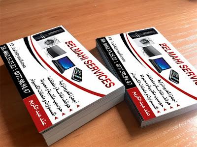 carte de visite بطاقات أعمال