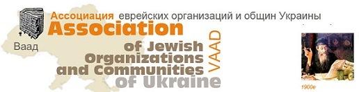 Голова Асоціації Єврейських Організацій і Общин України Иосиф Зисельс в місті Київ .