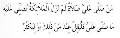 shalawat nabi, hadits shalawat,arti shalawat, makna shalawat
