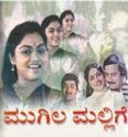 Mugila Mallige (1985) - Kannada Movie