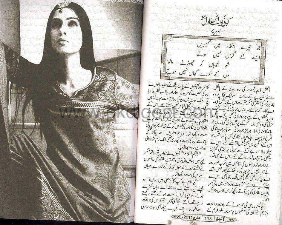 Novels Urdu Books